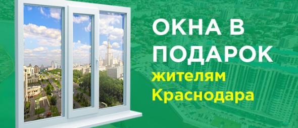 Окна в подарок для жителей Краснодара