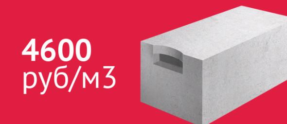 Блок ЛСР по 4 600 руб/м3