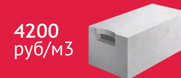 Блок ЛСР по 4 200 руб/м3